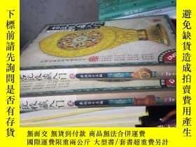 二手書博民逛書店古玩收藏入門(1,2)罕見全兩卷Y14965 張淑芬 印刷工業出