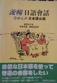 (二手書)流暢日語會話