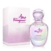 Salvatore Ferragamo 我愛璀璨費拉格慕女性淡香水(50ml)【ZZshopping購物網】