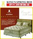 老K牌彈簧床-活性碳袋裝系列-單人床墊-...