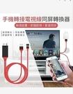 【手機接電視】所有手機規格都支援 手機轉HDMI影音傳輸線 支援IOS 安卓 TYPE-C 現貨