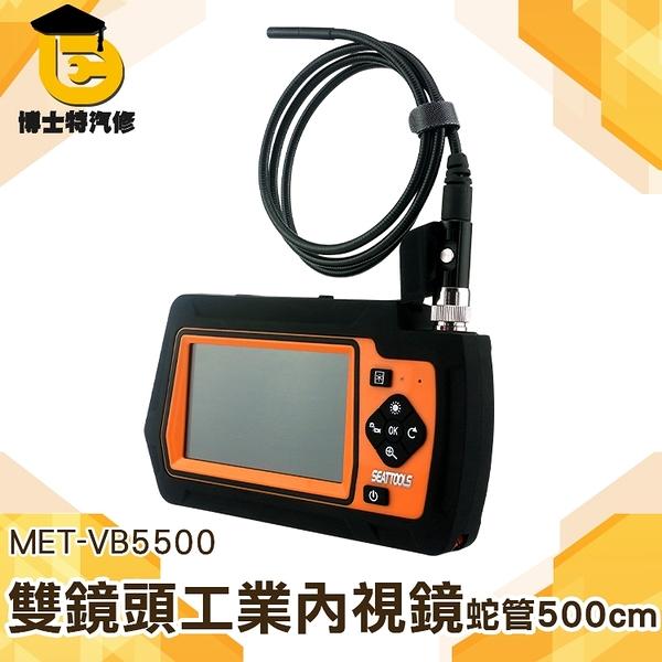 5米內窺鏡 攝像頭 汽修空調 可彎曲雙鏡頭工業內視鏡 管道檢測儀 空調電力內孔 三倍放大 攝像機