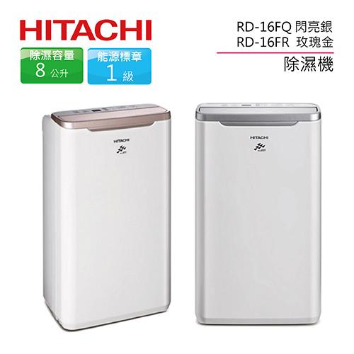 【分期0利率】HITACHI 日立 8公升 除濕機 RD-16FQ / RD-16FR 公司貨 RD16FQ RD16FR