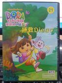 影音專賣店-B15-028-正版DVD-動畫【DORA:愛探險的朵拉 21 雙碟】-套裝 國英語發音 幼兒教育
