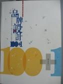 【書寶二手書T7/設計_QEQ】品牌設計100+1:100個品牌商標與1個城市品牌形象案例_靳埭強
