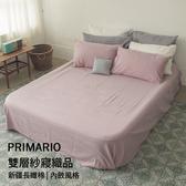 床包組 / 特大 [雙層紗 / 十字淺紫] 長絨棉自然無印;混搭mix&match;翔仔居家
