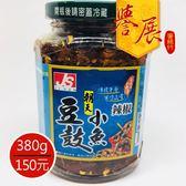 【譽展蜜餞】朝天豆鼓小魚辣椒 380g/150元