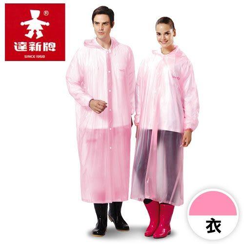 【達新牌】珍珠3代透明全開式雨衣-粉紅 2XL / 175071_P/2XL