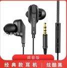 電腦耳機k歌耳機oppo華為vivo手機入耳式原裝重低音迷你電腦游戲通用耳麥 快速出貨