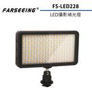 【EC數位】Farseeing 凡賽 FS-LED228 專業LED攝影補光燈 輕薄機身 雙色溫 補光燈 商攝