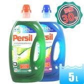 【Persil】最新版大容量 超濃縮30%洗衣凝露/洗衣精-強力洗淨/護色增豔- 5L