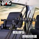 YAC 頭枕桿架 (RV-73)【亞克】掛勾
