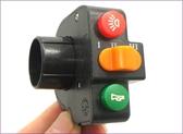 263A001    電動車三合一開關 單入   多功能開關  遠近燈 大燈 方向燈 喇叭 啟動 可愛馬