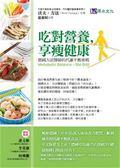 (二手書)吃對營養,享瘦健康:德國方法醫師的代謝平衡密碼