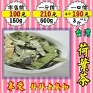MA33【享受の荷葉茶】►600g✔無硫...