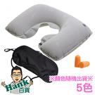 ★7-11限今日299免運★旅遊三件組(顏色隨機) U型枕充氣+眼罩+耳塞 便攜式 出外【F0145】