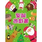 聖誕遊戲書