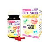 生育家 FertiHouse 維生素D葉酸肌醇Q10膠囊(30顆)【小三美日】