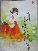 【書寶二手書T1/言情小說_HME】重生小娘子的幸福生活(上)_魚蒙
