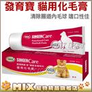 ◆MIX米克斯◆發育寶-S 3584 CC2貓用化毛膏120g 強嗜口性貓超愛