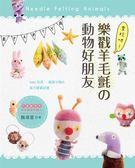 (二手書)來玩吧!樂戳羊毛氈の動物好朋友:Baby玩具.雜貨小物の裝可愛筆記書