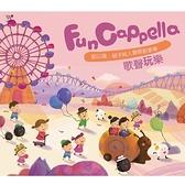 FunCappella 歌聲玩樂/鄂以倫 (CD)