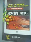 【書寶二手書T9/進修考試_ZGF】2012高普三四等-政府會計(概要)_王上達
