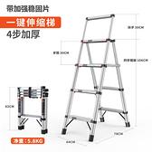 奧鵬多功能伸縮梯子家用摺疊室內人字梯鋁合金加厚升降安全小樓梯 「限時免運」