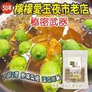 台灣阿里山 原生種愛玉子 DIY手洗愛玉凍 加贈2個加大搓洗袋