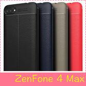 【萌萌噠】ASUS ZenFone 4 Max (ZC554KL)  創意新款荔枝紋保護殼 防滑防指紋 網紋散熱設計 全包軟殼