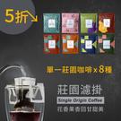 【分享組】5折↘八個莊園 濾掛咖啡(32...