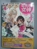 【書寶二手書T7/言情小說_OJG】最後的女神1-王子的誘惑_天籟紙鳶_未拆封