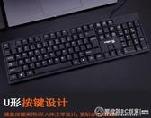 鉑科游戲鍵鼠套裝電腦辦公家用有線鍵盤鼠標USB套裝台式筆記本  《圓拉斯3C》