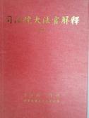 【書寶二手書T8/法律_ZHH】司法院大法官解釋(10)_民99