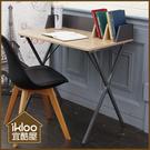 【ikloo】拼色萬用工作桌/書桌/電腦桌