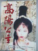 【書寶二手書T1/一般小說_HLA】高陽公主_趙玫