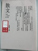 【書寶二手書T4/短篇_HNB】九歌104年散文選_袁瓊瓊/主編