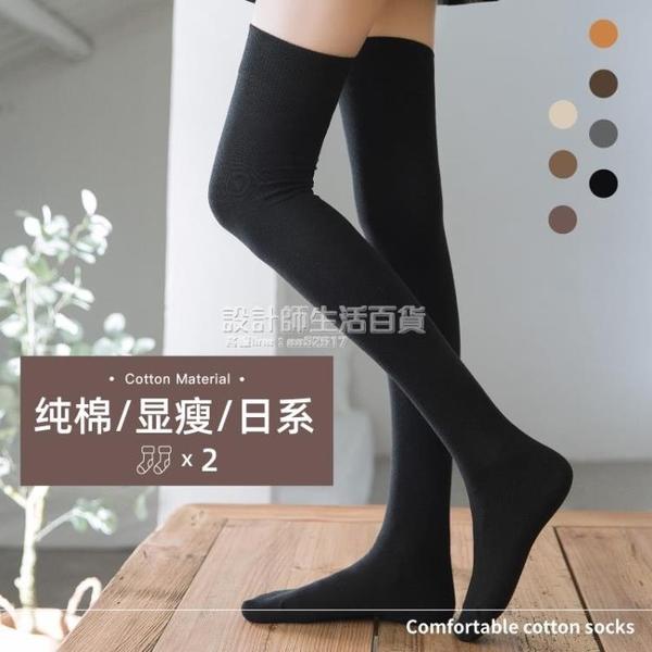 純棉過膝襪子女日系黑色長筒小腿襪春秋冬季及膝防滑JK高筒瘦腿襪 設計師生活百貨