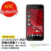 EyeScreen 宏達電 HTC Butterfly 蝴蝶機 保固半年 EverDry PET 防指紋 拒油拒水 螢幕保護貼