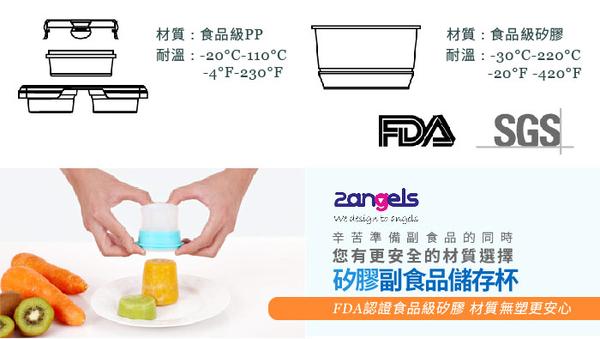 2angels 副食品矽膠儲存杯/冰磚盒-120ml(四入)[衛立兒生活館]