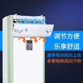 櫃式空調擋風板防直吹立式空調擋風板導風板空調出風口擋板擋冷風igo 至簡元素