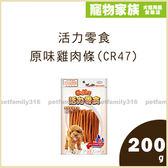 寵物家族-活力零食-原味雞肉條200g(CR47)-送單支潔牙骨(口味隨機)*2
