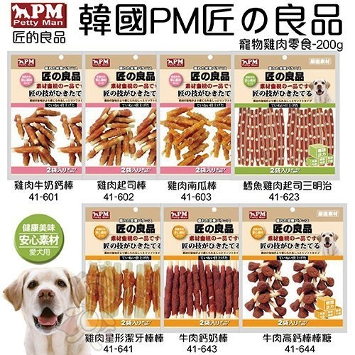 *WANG*韓國PM 匠の良品(匠的良品)寵物雞肉零食-200g