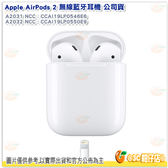 送保護套 Apple AirPods 2 2代 無線藍牙耳機 公司貨 有線充電盒 airpods2 適 iPhone
