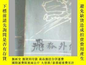 二手書博民逛書店罕見飛狐外傳--附雪山飛狐(上中下冊)近85品Y19658 金庸