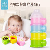 奶粉盒嬰兒外出裝奶粉便攜盒大容量存儲盒奶粉格外出罐分裝盒 年尾牙提前購
