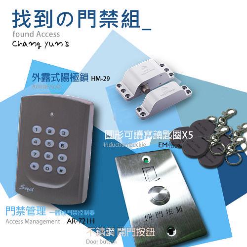 高雄/台南/屏東門禁 soyal AR-721HBR1讀卡機/控制器 環名HM-K29陽極鎖 +開門按鈕+EM感應釦X5