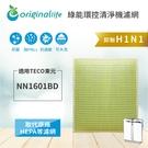 TECO東元 超淨化空氣清淨機濾網 (N...
