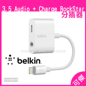 Belkin 3.5mm Audio+Charge RockStar 分插器 iPad/iPhone用 可傑