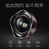 廣角手機鏡頭通用單反攝像頭外置蘋果后置人像濾鏡無畸變高清微距魚眼神器拍照攝影 ciyo黛雅